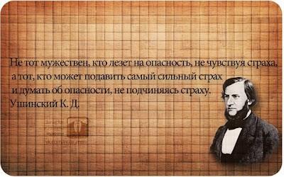 Ушинский