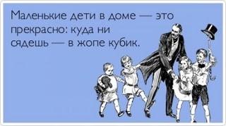 Дети в доме