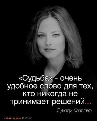 Мудрая женщина о судьбе