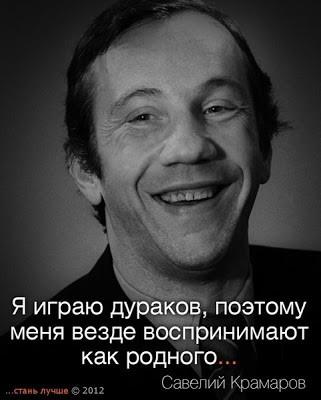 Крамаров признаётся