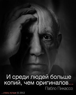Пикассо о серости