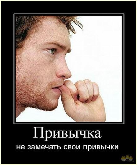 вредная привычка