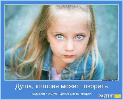 Взгляд ребёнка
