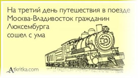 путешествие