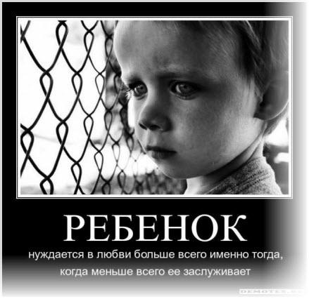 Наказали ребёнка