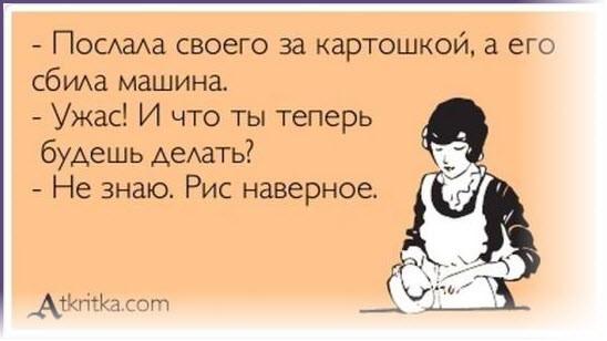 кулинарка