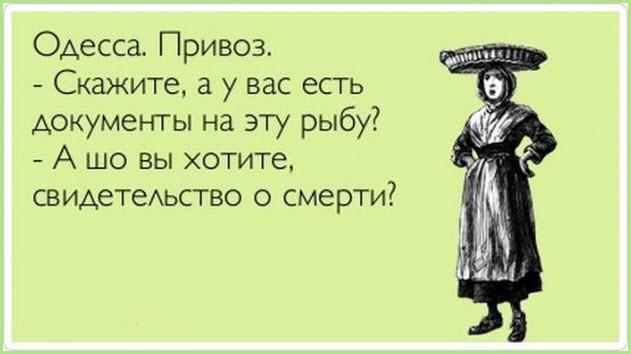 Одессит