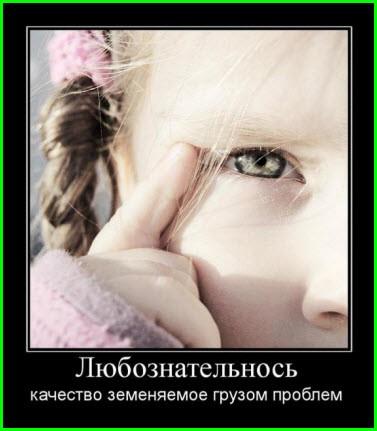 Любознательная девочка