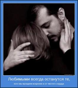 Любовь и прощение
