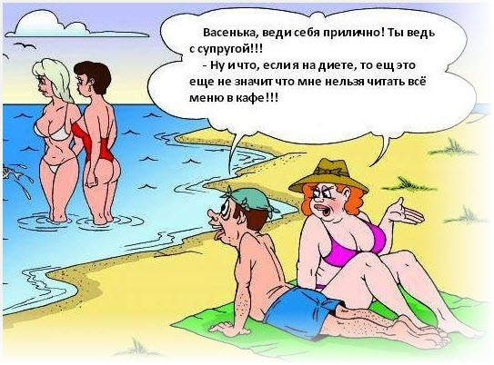 Пляжные страсти