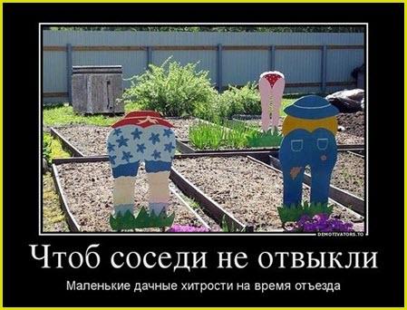 Огородные пугала