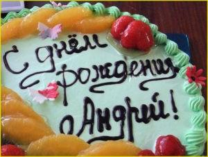 Поздравление Андрею на торте