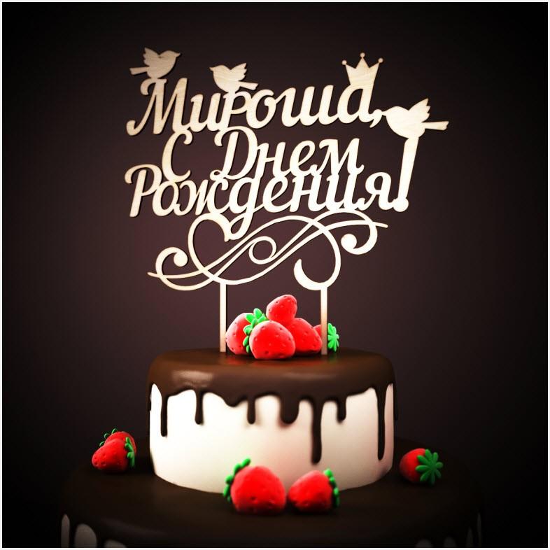 С днём рождения Мирон