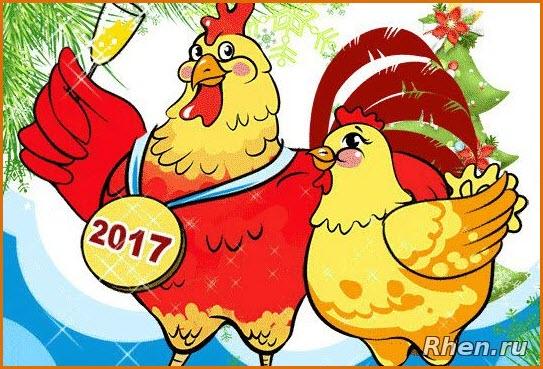 Петух и курица с поздравлениями