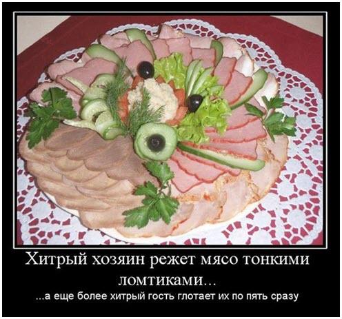 Экономная еда