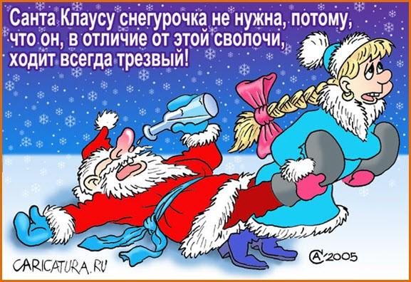Снегурочка с Дедом Морозом