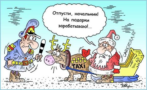 Дед Мороз и олень
