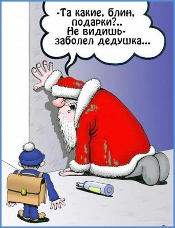 Дед Мороз заболел