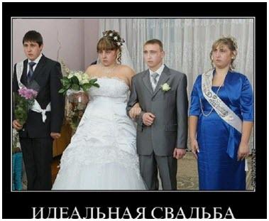 Свадьба состоялась