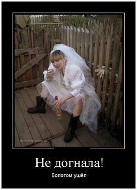 Жених сбежал со свадьбы