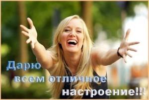 Девушка счастлива