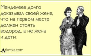 Менделеев учит жену уму-разуму