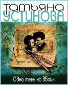 Роман Устиновой Одна тень на двоих
