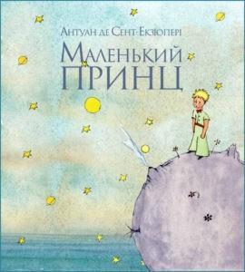Символы сказки Маленький принц