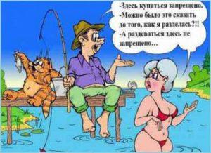 Рыбак и кот