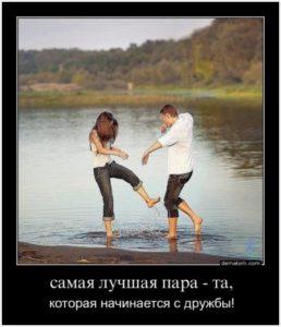 Парень с девушкой общается