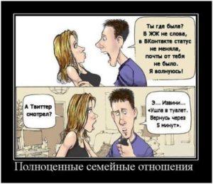 Виртуальные отношения