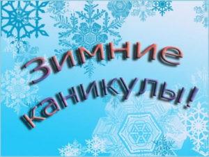 Зимние снежинки