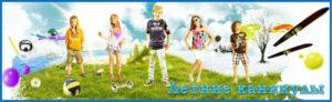 Дети летом