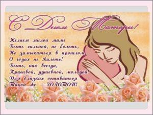Поздравление маме в стихах