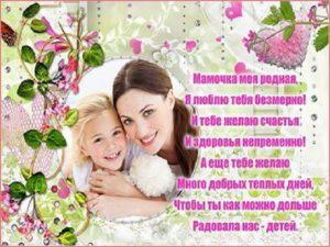 Поздравление маме от детей