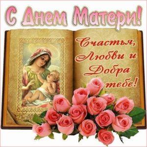Пожелания в день матери