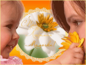 Ребёнок поздравляет маму