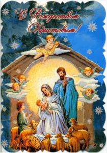 Картинка Христос родился