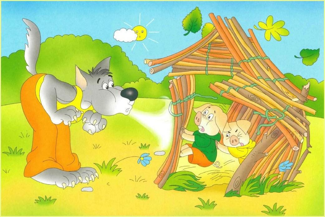 Сказка о поросятах и волке