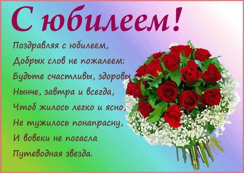 букет на юбилей розы