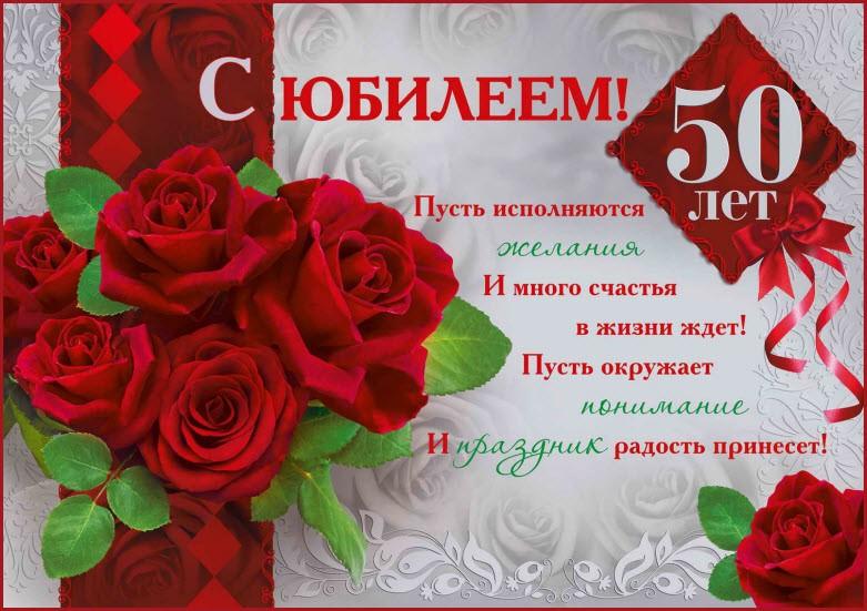 С юбилеем 50 лет стихи
