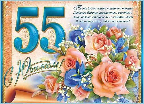 стихи к юбилею 55 лет