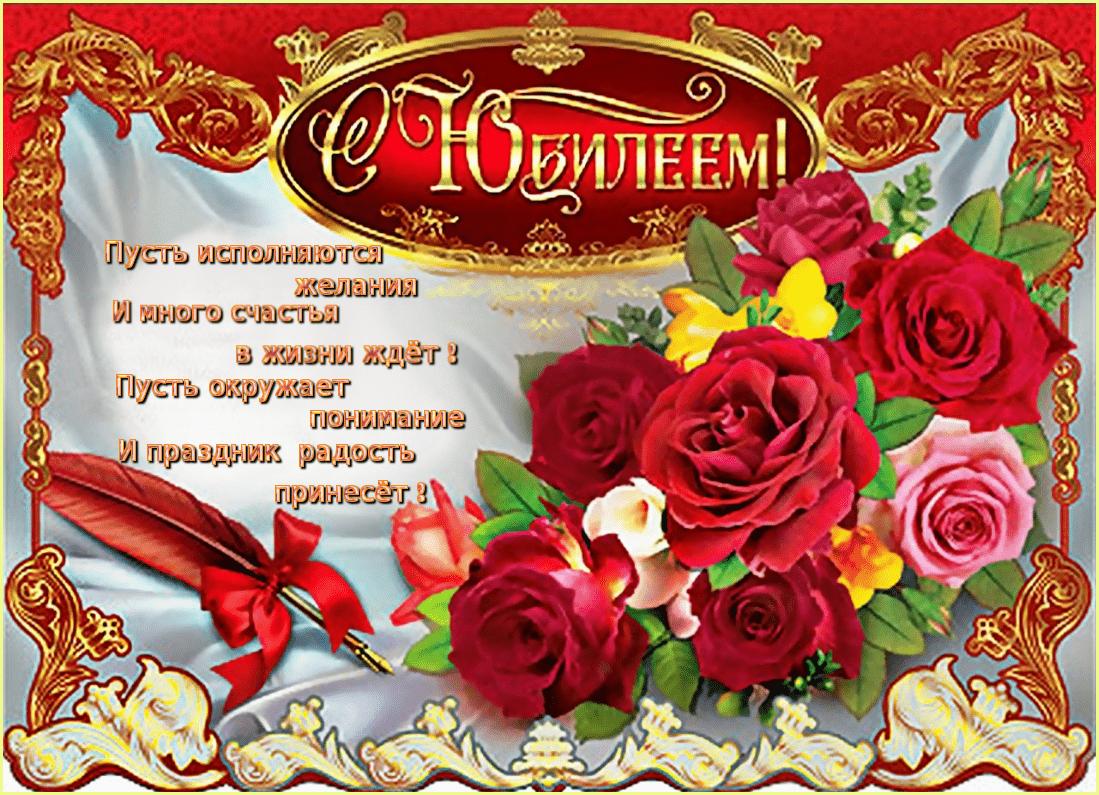 Картинка с розами и стихами на юбилей