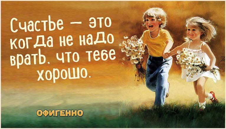 Счастье в свободе