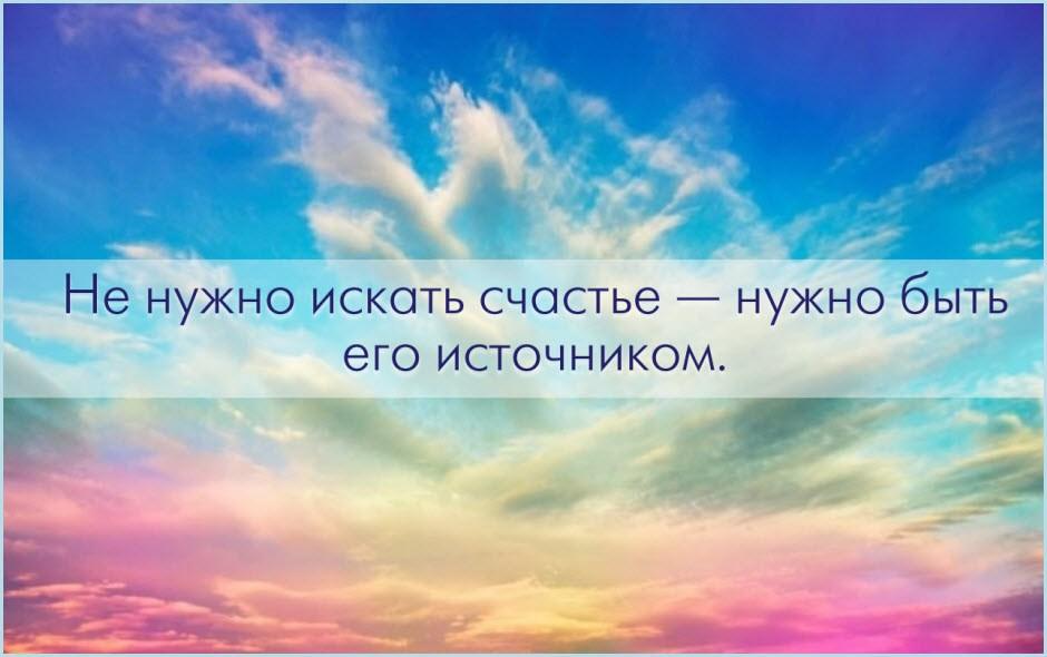 Источник счастья