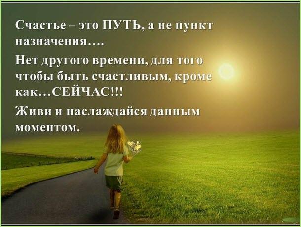 Счастье это путь