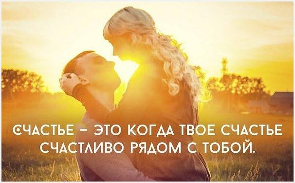 Счастье рядом