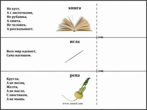 загадка книга