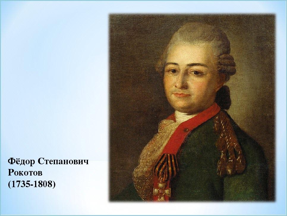 Портрет Рокотова