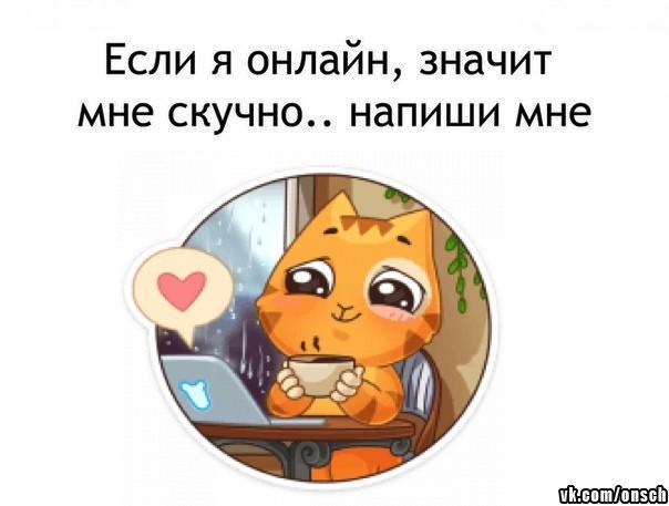 стикер вконтакте